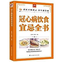 冠心病饮食宜忌全书 (含章·掌中宝系列)