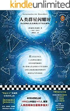读客经典文库:人类群星闪耀时(14个改变人类命运的天才,14个影响人类文明的瞬间!全新彩插导读详注版)