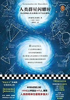 """""""读客经典文库:人类群星闪耀时(14个改变人类命运的天才,14个影响人类文明的瞬间!全新彩插导读详注版)"""",作者:[茨威格]"""
