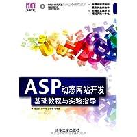清华电脑学堂:ASP动态网站开发基础教程与实验指导(附多媒体光盘)