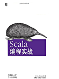 Scala编程实战 (O'Reilly精品图书系列)