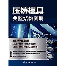 压铸模具典型结构图册