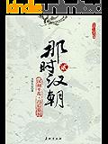 那时汉朝(3):汉武雄风61逐鹿四方 kindle电子书