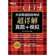 (20上)大学英语四级考试超详解真题+模拟