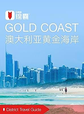 穷游锦囊:澳大利亚黄金海岸.pdf