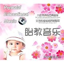 胎教音乐1:孕妇最佳音乐(CD)