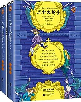 """""""读客经典文库:三个火枪手(让严肃的人都忍俊不禁的传奇小说。在人类文学史上,大仲马笔下的历史就是一颗挂小说的钉子!套装全2册)"""",作者:[(法)大仲马]"""