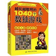 越玩越聪明的1040个数独游戏(经典实用版)