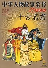 中华人物故事全书:千古名君(美绘版)