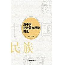 新中国民族教育理论概论