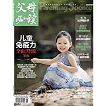 《父母必读》杂志2020年第6期(儿童免疫力全面升级手册)
