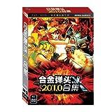 合金弹头2010合集(1DVD-R)