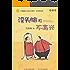 幽默儿童创作任溶溶系列:没头脑和不高兴(注音版)入选新阅读机构推荐中国小学生必读书目,一二年级学生必读的三十本图书之一