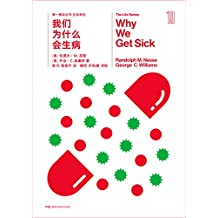 """第一推动丛书 生命系列:我们为什么会生病(新版)(演化医学的""""圣经"""",堪与《自私的基因》媲美)"""