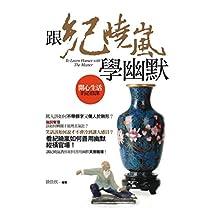 跟紀曉嵐學幽默-開心生活的必修課 (Traditional Chinese Edition)