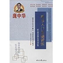 庞中华硬笔书法系列:庞中华楷书入门基础训练