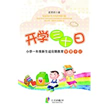 开学三十日:小学1年级新生适应期教育智慧手记 (教师力)