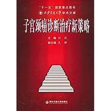 子宫颈癌诊断治疗新策略 (西安交通大学学术文库)