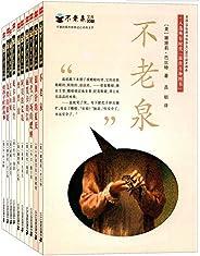 不老泉文庫第一輯(套裝10冊,眾多國際兒童文學大獎,紐伯瑞獎、美國教育協會、圖書館協會以及教師推薦讀本,孩子們選出的童書。)