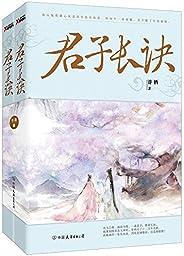 君子长诀(套装全2册)