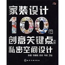 家装设计100个创意关键点.下册 私密空间设计