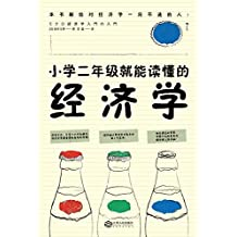 小学二年级就能读懂的经济学(日本新晋经济学家坂井丰贵力作,献给对经济一窍不通的人,用十以内加减法,轻松掌握经济学原理。)