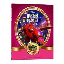 国际金奖迪士电影故事典藏系列(第一辑)9超能陆战队