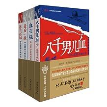 鏖战•国军正面战场抗战系列(套装共4册)