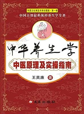中华养生学中医原理及实操指南.pdf