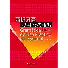 西班牙语实用语法新编(修订本)