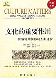 文化的重要作用:價值觀如何影響人類進步(入選亞洲文明十本好書)