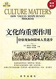 文化的重要作用:价值观如何影响人类进步(入选亚洲文明十本好书)