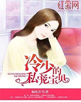 """""""冷少的私宠宝贝第四卷"""",作者:[桐花若雪]"""