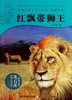 """""""红飘带狮王 (动物小说大王沈石溪·品藏书系)"""",作者:[沈石溪]"""