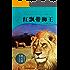 红飘带狮王 (动物小说大王沈石溪•品藏书系)
