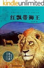 红飘带狮王 (动物小说大王沈石溪·品藏书系)