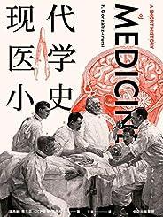 现代医学小史(回顾现代医学诞生演进的500年历史,讲述医学趣闻,阐述医学的神圣使命)