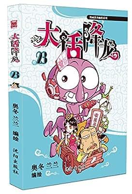 大话降龙23.pdf