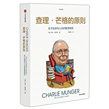 查理·芒格的原则