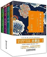 日本文学大师太宰治作品精选集 人间失格 如是我闻 潘多拉的盒子 斜阳(套装共4册): 文学、爱情、革命这三大主题贯穿了太宰治青年时代的创作。因其作品呈现出明显的颓废风格,他被尊为无赖派当之无愧的旗帜性人物