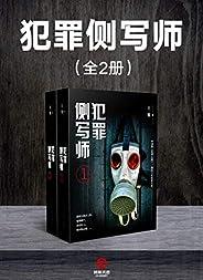 犯罪側寫師(全2冊)(提線木偶殺人陣、鬼樓藏尸、冰戀狂人、城市狙擊魔……中國版《犯罪心理》,觸及人性的罪與罰。)