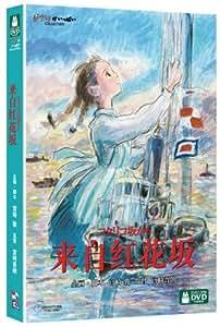 来自红花坂(DVD)