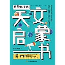 写给孩子的天文学启蒙书:中国儿童文学,文学启蒙,趣味科普,科学启蒙,孩子的贴心科学老师(竹石文化)