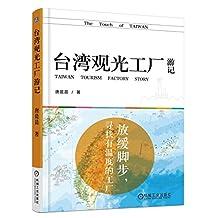 台湾观光工厂游记:放缓脚步,寻找有温度的工厂