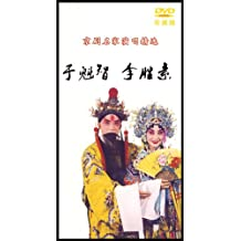 京剧名家演唱精选于魁智李胜素(DVD)