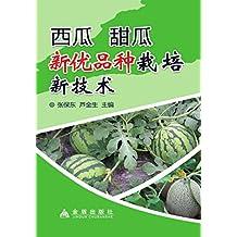 西瓜甜瓜新优品种栽培新技术