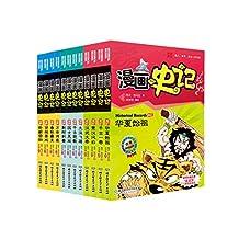 漫画中国:漫画史记(套装共12册)
