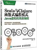 Scala与Clojure函数式编程模式 Java虚拟机高效编程