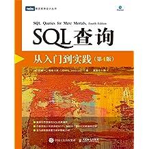 SQL查询:从入门到实践(第4版)(图灵图书)