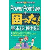 PowerPoint2007 で困ったときの基本技·便利技